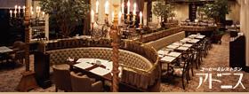 コーヒー&レストラン アドニス