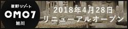 星野リゾート OMO7 旭川 リニューアルオープン