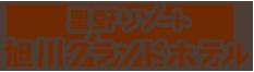 旭川グランドホテル【公式】