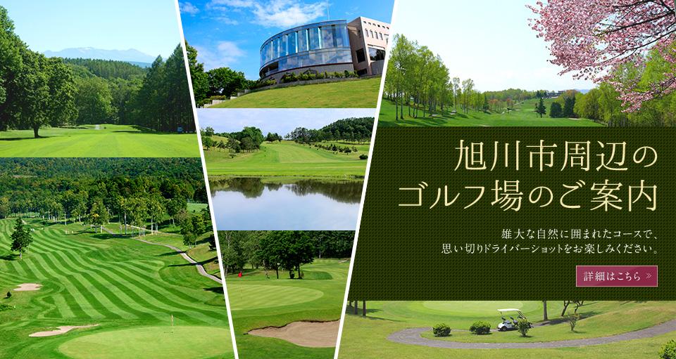 旭川市周辺のゴルフ場