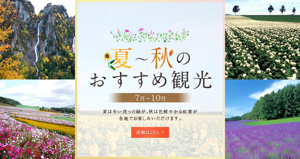 夏~秋のおすすめ観光