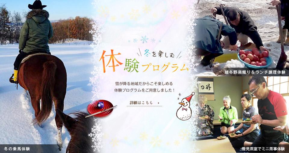 冬を楽しむ体験プログラム