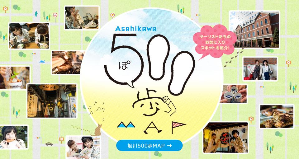 旭川500歩MAP