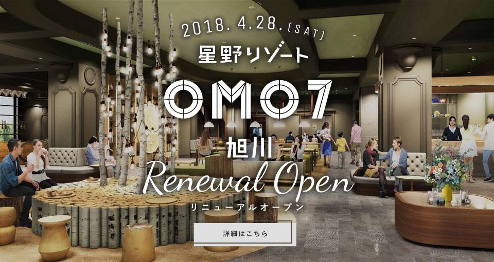 星野リゾート OMO7 旭川 リブランドオープン
