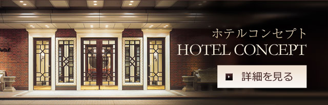 ホテルコンセプト HOTEL CONCEPT