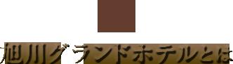 HOTEL's Appeal 旭川グランドホテルの魅力
